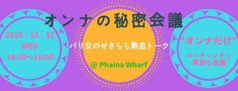 【講演会】オンナの秘密会議 vol.1 @ Pa'ina Wharf パイナワーフ | 尼崎市 | 兵庫県 | 日本