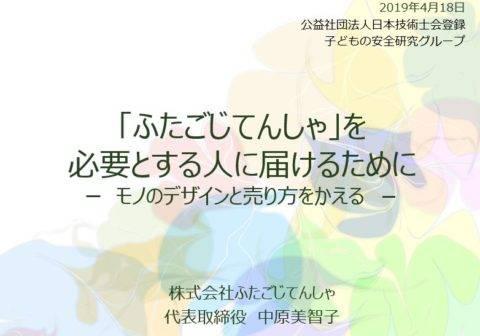 【講演】4/18  子どもの安全研究グループ総会 @ きゅりあん 第3グループ室(品川区立総合区民会館) | 品川区 | 東京都 | 日本