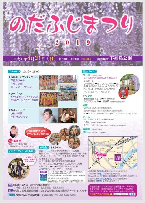 【阪神ステーションネット 街シェアサイクル】のだふじまつり @ 下福島公園 | 大阪市 | 大阪府 | 日本
